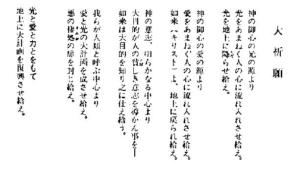 De Grote Aanroep Vertaling : Japans